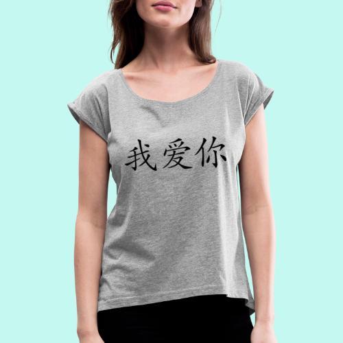 Ich Liebe Dich (Chinesisch) - Frauen T-Shirt mit gerollten Ärmeln