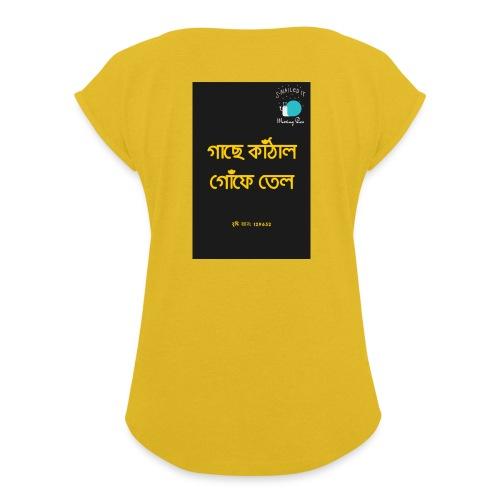 গাছে কাঁঠাল গোঁফে তেল - Women's T-Shirt with rolled up sleeves