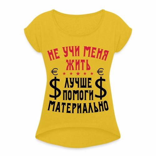 205 Ne uchi menja zhit pomogi materialno Russisch - Frauen T-Shirt mit gerollten Ärmeln