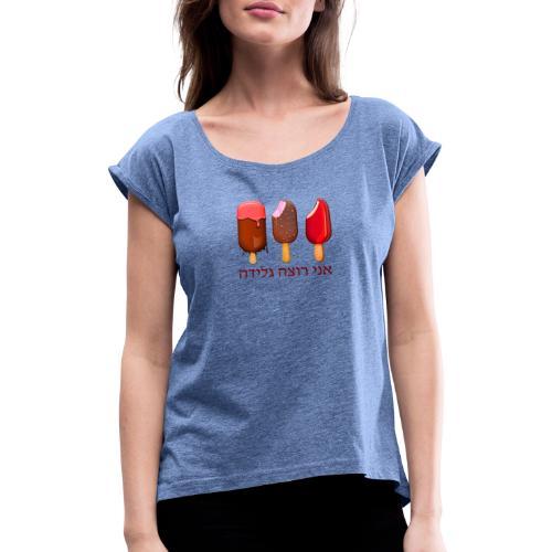 Yo quiero un helado (hebreo) - Camiseta con manga enrollada mujer