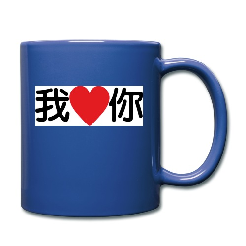 I love you, in chinese style - Mug uni