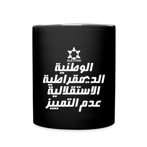 شعارومبادئ - Full Colour Mug