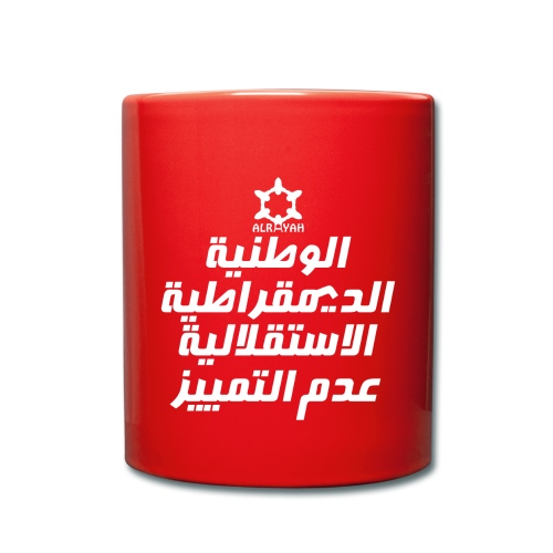 شعارومبادئ - Full Colour Mug