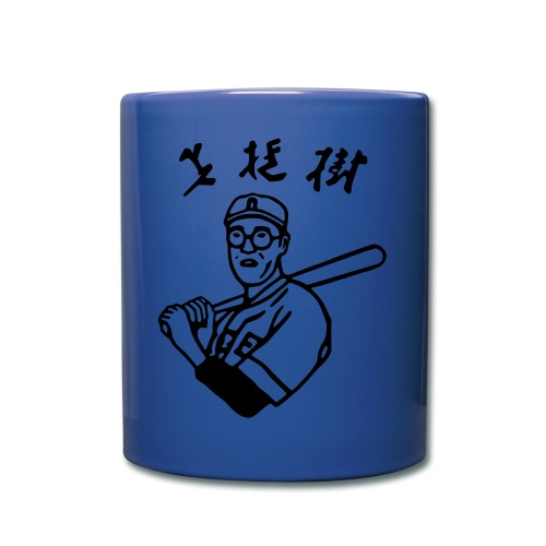 Japanese Player - Full Colour Mug