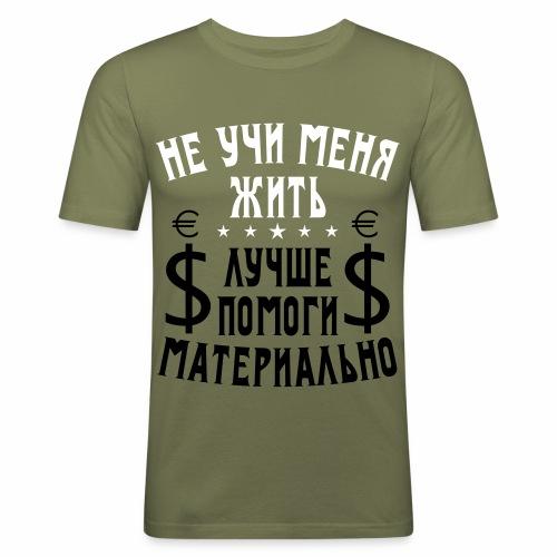 205 Ne uchi menja zhit pomogi materialno Russisch - Männer Slim Fit T-Shirt