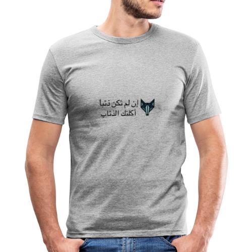 إن لم تكن ذئبا اكلتك الذئاب T-shirt - Men's Slim Fit T-Shirt