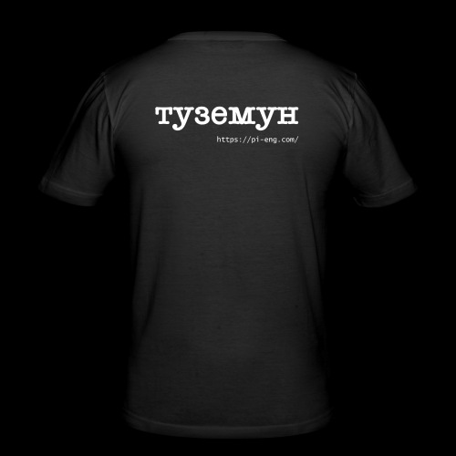 T-Shirt туземун - T-shirt près du corps Homme
