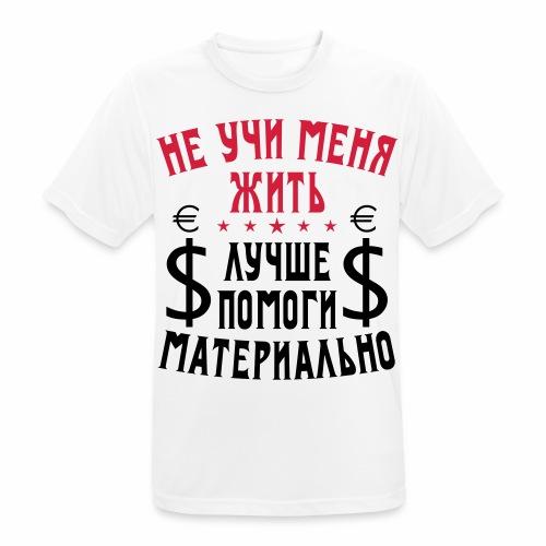 205 Ne uchi menja zhit pomogi materialno Russisch - Männer T-Shirt atmungsaktiv