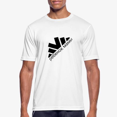 ребенок мамы® - Men's Breathable T-Shirt