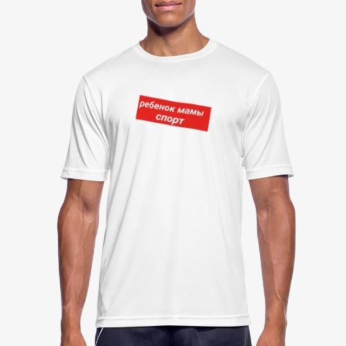 ребенок спорт® - Men's Breathable T-Shirt