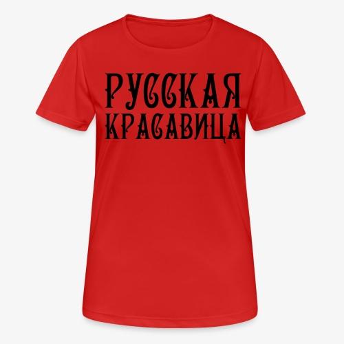 58 Russkaja Krasavica - Frauen T-Shirt atmungsaktiv