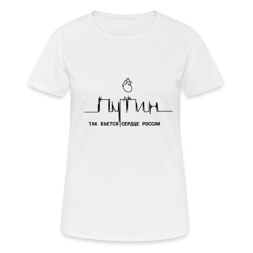Herzschlag - Frauen T-Shirt atmungsaktiv
