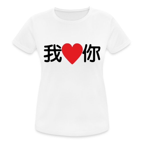 I love you, in chinese style - T-shirt respirant Femme
