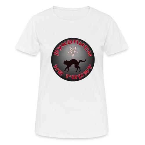 рукописи не горят - Frauen T-Shirt atmungsaktiv
