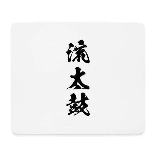 nagare daiko 6 5x15 - Mousepad (Querformat)