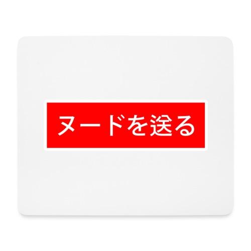 Send Nudes (japan) - Tapis de souris (format paysage)