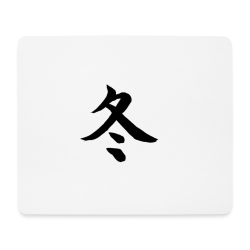 Winter (fuyu) Kalligrafie Japans Karakter (kanji) - Muismatje (landscape)