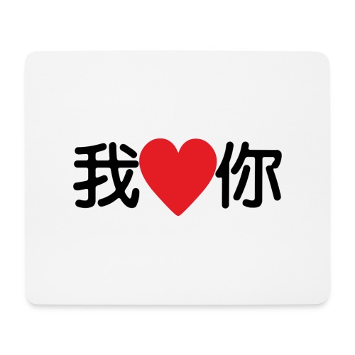 I love you, in chinese style - Tapis de souris (format paysage)