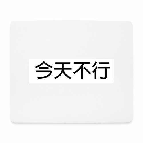 今天不行 Chinesisches Design, Nicht Heute, cool - Mousepad (Querformat)