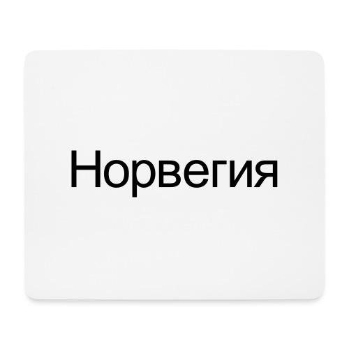 Норвегия - Russisk Norge - plagget.no - Musematte (liggende format)