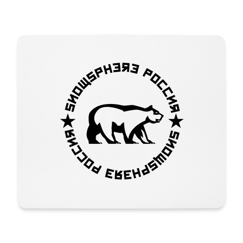 Russia Bear - Mouse Pad (horizontal)