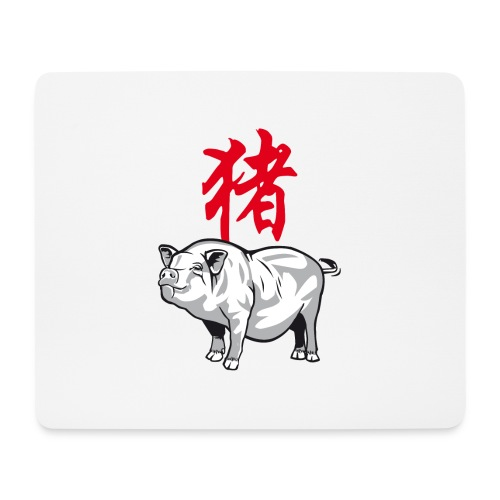 THE YEAR OF THE PIG (Chi - Mouse Pad (horizontal)