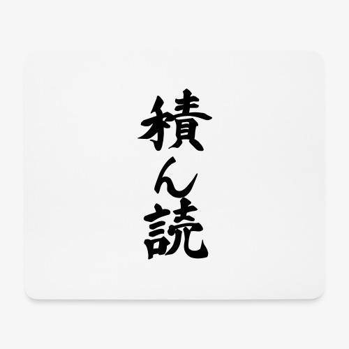 Stofftasche Tsundoku / Logo Crimsonrot - Mousepad (Querformat)